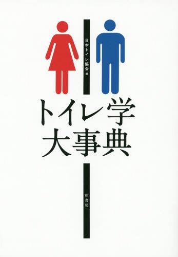 トイレ学大事典[本/雑誌] / 日本トイレ協会/編