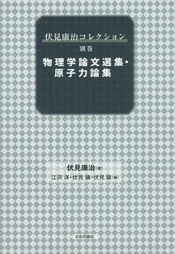 伏見康治コレクション 別巻[本/雑誌] / 伏見康治/著