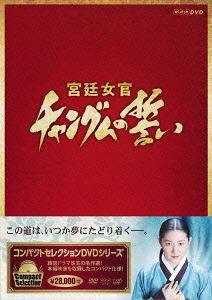 コンパクトセレクション 宮廷女官チャングムの誓い 全巻 DVD-BOX[DVD] / TVドラマ