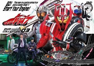 仮面ライダードライブ DVD COLLECTION 3[DVD] / 特撮