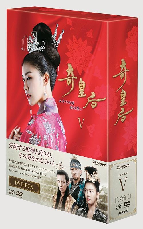 奇皇后 -ふたつの愛 涙の誓い- DVD-BOX V[DVD] / TVドラマ