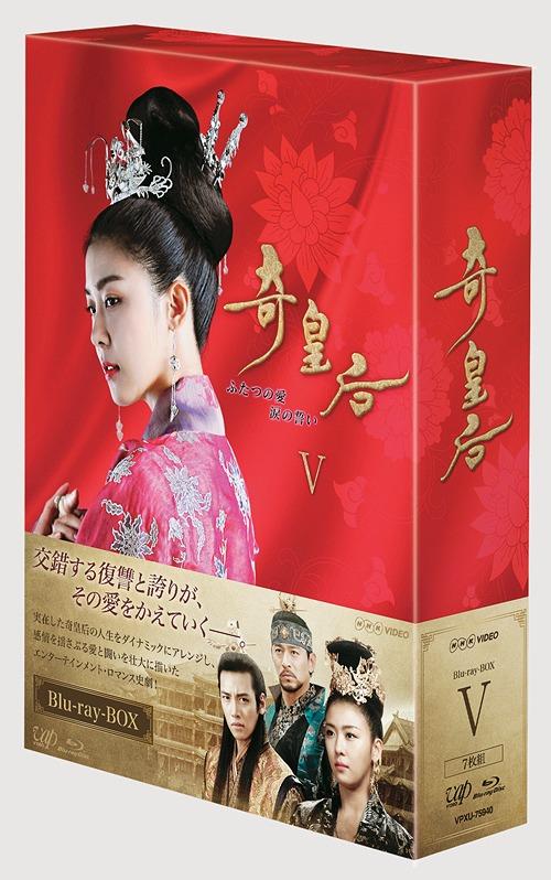 奇皇后 -ふたつの愛 涙の誓い- Blu-ray BOX V[Blu-ray] / TVドラマ