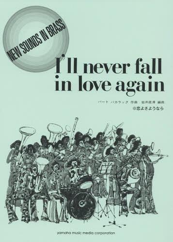 楽譜 恋よさようなら (NEW SOUNDS IN BRAS 1)[本/雑誌] / ヤマハミュージックメディア