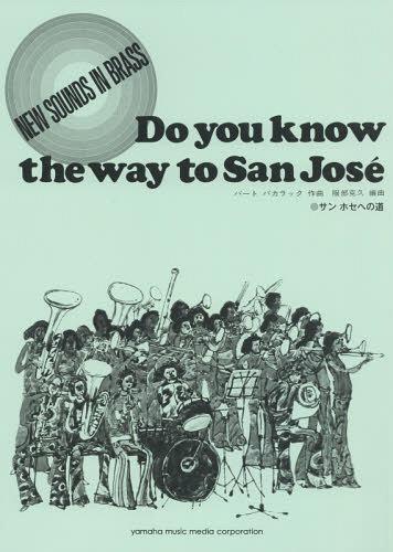 楽譜 サン ホセへの道 (NEW SOUNDS IN BRAS 1)[本/雑誌] / ヤマハミュージックメディア