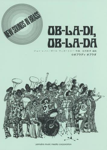 楽譜 オブラディ オブラダ (NEW SOUNDS IN BRAS 1)[本/雑誌] / ヤマハミュージックメディア