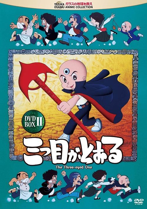 三つ目がとおる DVD-BOX II[DVD] / アニメ