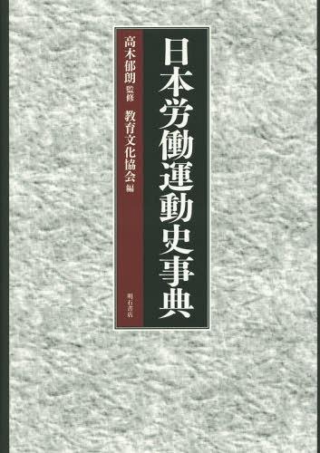 日本労働運動史事典[本/雑誌] / 高木郁朗/監修 教育文化協会/編