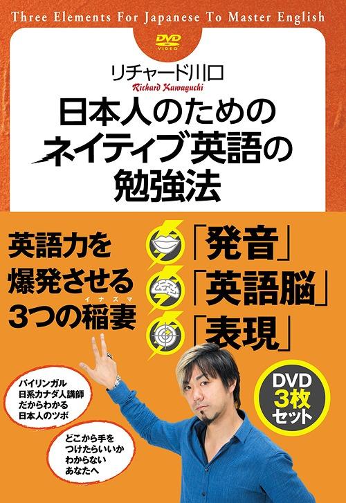 日本人のためのネイティブ英語の勉強法 DVDセット[DVD] DVDセット[DVD]/ 趣味教養/ 趣味教養, ブランドブティックセキネ:bfc1c2a3 --- sunward.msk.ru