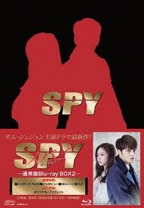 スパイ~愛を守るもの~ Blu-ray BOX 2 [通常版][Blu-ray] / TVドラマ