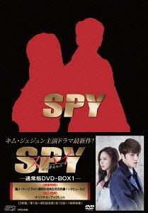 メール便利用不可 スパイ~愛を守るもの~ DVD-BOX 1 安い 通常版 TVドラマ DVD 新発売