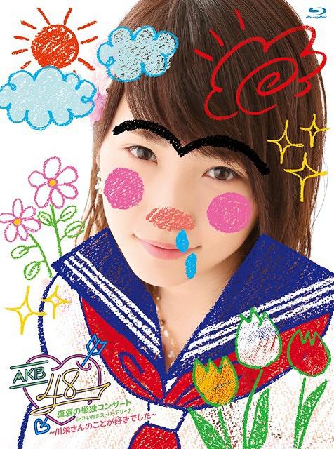 AKB48真夏の単独コンサート in さいたまスーパーアリーナ~川栄さんのことが好きでした~[Blu-ray] / AKB48
