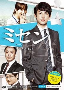 ミセン -未生- DVD-BOX 2[DVD] / TVドラマ