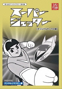 想い出のアニメライブラリー 第46集 スーパージェッタ― HDリマスター DVD-BOX モノクロ版[DVD] / アニメ