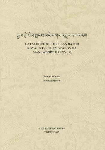 CATALOGUE OF THE ULAN BATOR RGYAL RTSE THEM SPANGS MA MANUSCRIPT KANGYUR[本/雑誌] / JampaSamten/著 HiroakiNiisaku/著
