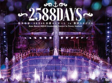 松井玲奈・SKE48卒業コンサートin豊田スタジアム~2588DAYS~[DVD] / SKE48