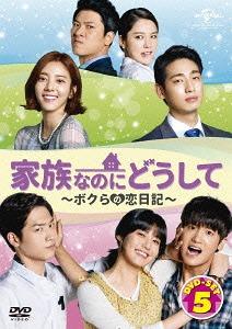家族なのにどうして~ボクらの恋日記~ DVD SET 5[DVD] / TVドラマ
