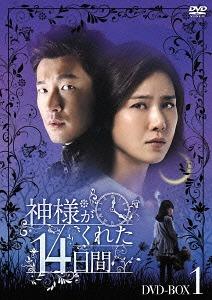 神様がくれた14日間 DVD-BOX 1[DVD] / TVドラマ