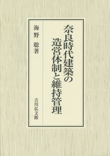 奈良時代建築の造営体制と維持管理[本/雑誌] / 海野聡/著