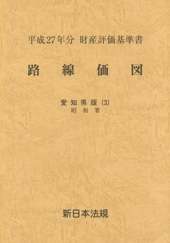 路線価図 財産評価基準書 平成27年分愛知県版3[本/雑誌] / 新日本法規出版