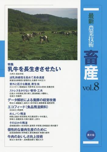 メール便利用不可 畜産 (人気激安) 8 乳牛を長生きさせたい 贈物 最新農業技術 編 雑誌 農山漁村文化協会 本