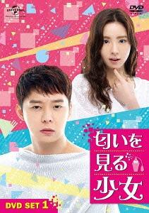 匂いを見る少女 DVD SET 1 [お試しBlu-ray(第1話~第3話)付き][DVD] / TVドラマ