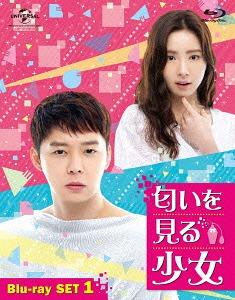 匂いを見る少女 Blu-ray SET 1[Blu-ray] / TVドラマ