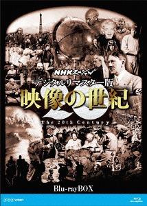 NHKスペシャル デジタルリマスター版 映像の世紀 ブルーレイBOX[Blu-ray] / ドキュメンタリー