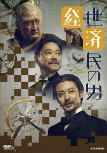 経世済民の男 DVD-BOX[DVD] / TVドラマ