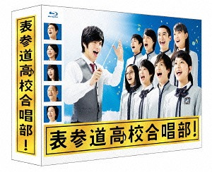 表参道高校合唱部 Blu-ray BOX[Blu-ray] / TVドラマ
