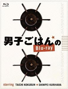 男子ごはんのBlu-ray[Blu-ray] / 国分太一、栗原心平