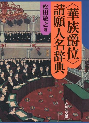 〈華族爵位〉請願人名辞典[本/雑誌] / 松田敬之/著
