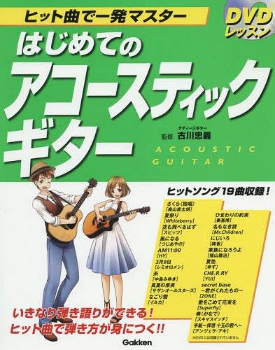 書籍のメール便同梱は2冊まで ヒット曲で一発マスターはじめてのアコースティックギター DVDレッスン 本 監修 古川忠義 高級 雑誌 メイルオーダー