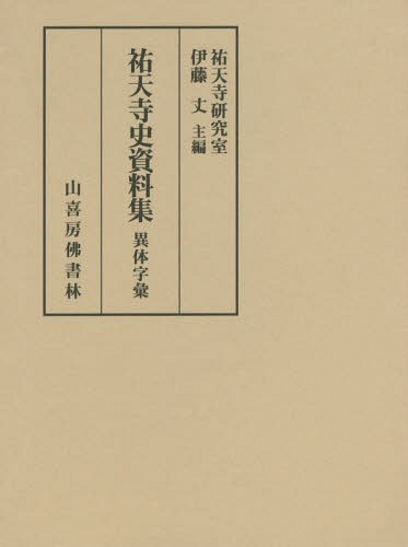 祐天寺研究室/編 / 異体字彙[本/雑誌] 祐天寺史資料集