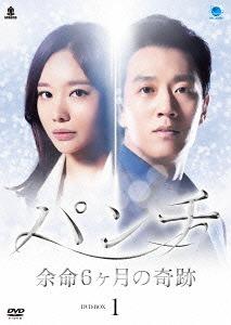 パンチ ~余命6ヶ月の奇跡~ DVD-BOX 1[DVD] / TVドラマ