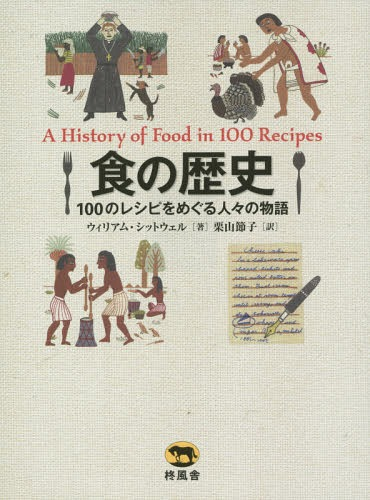 メール便利用不可 食の歴史 アイテム勢ぞろい 100のレシピをめぐる人々の物語 原タイトル:A HISTORY OF FOOD IN 100 格安激安 栗山節子 訳 シットウェル ウィリアム 著 本 雑誌 RECIPES