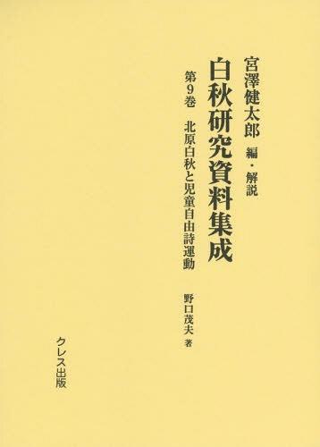 白秋研究資料集成 第9巻[本/雑誌] / 宮澤健太郎/編・解説