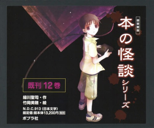 本の怪談シリーズ 図書館版 12巻セット[本/雑誌] / 緑川聖司/ほか作