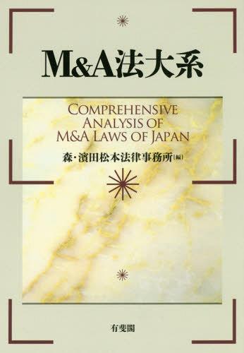 M&A法大系[本/雑誌] / 森・濱田松本法律事務所/編