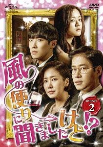風の便りに聞きましたけど!? DVD-SET 2[DVD] / TVドラマ