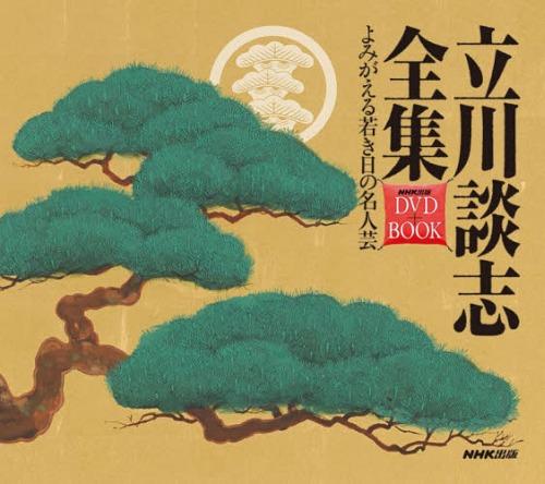 DVD+BOOK 立川談志全集 よみがえる若き日の名人芸[本/雑誌] / NHK出版