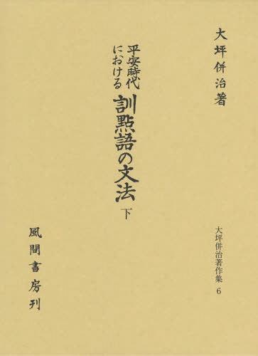 平安時代における訓點語の文法 下[本/雑誌] (大坪併治著作集) / 大坪併治/著