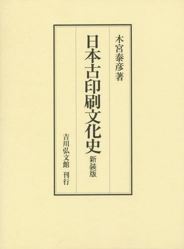 / 新装版[本/雑誌] 木宮泰彦/著 日本古印刷文化史