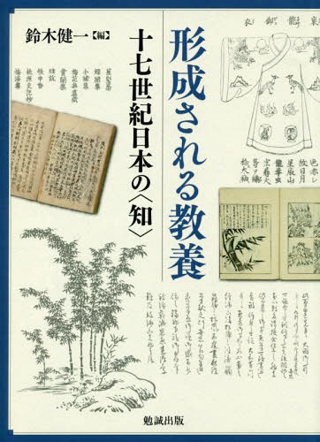 在庫限り メール便利用不可 形成される教養 十七世紀日本の〈知〉 本 高い素材 雑誌 編 鈴木健一
