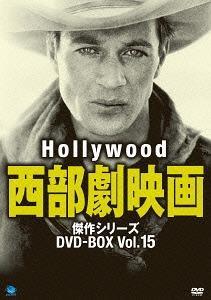 メール便利用不可 ハリウッド西部劇映画 傑作シリーズ DVD-BOX 開店記念セール DVD Vol.15 洋画 全品送料無料