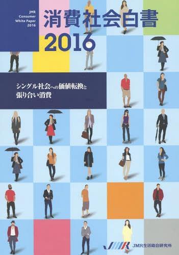 '16 消費社会白書 シングル社会への価[本/雑誌] / JMR生活総合研究所