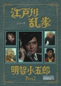 江戸川乱歩シリーズ 明智小五郎[DVD] / TVドラマ