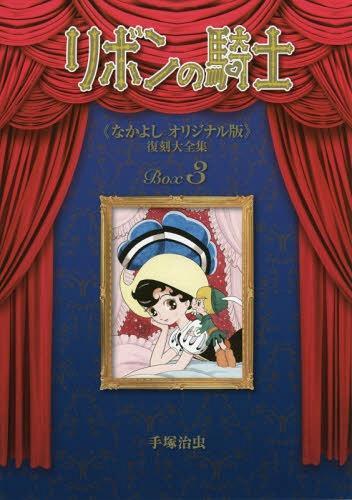 リボンの騎士《なかよしオリジナル版》復刻大全集 3[本/雑誌] / 手塚治虫/著