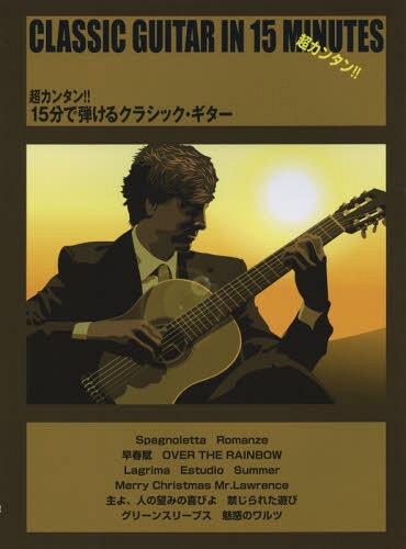 書籍のメール便同梱は2冊まで 当店限定販売 倉庫 楽譜 15分で弾けるクラシック ギター 本 ケイ エム 超カンタン ピー 雑誌