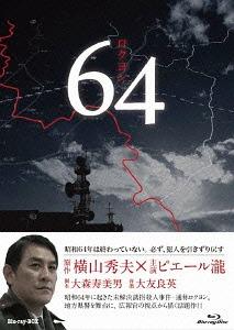 64 ロクヨン ブルーレイBOX[Blu-ray] / TVドラマ