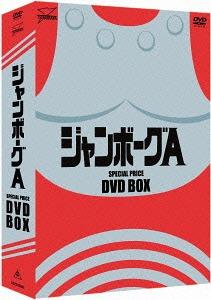 全国宅配無料 ジャンボーグA 特撮 DVD-BOX[DVD] ジャンボーグA/ DVD-BOX[DVD] 特撮, 知多市:ca683f42 --- canoncity.azurewebsites.net